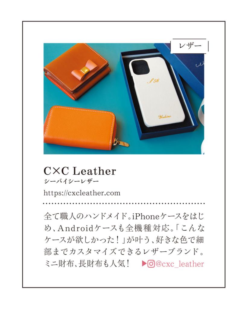 ナチュリラ × CxC Leather