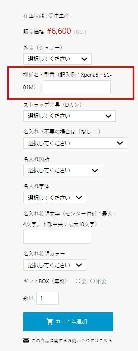 Androidの注文方法