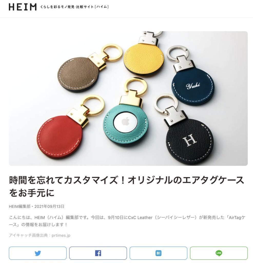 HEIM-CxC Leather AirTag